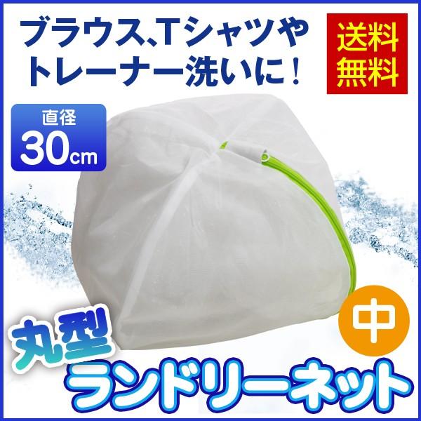 ランドリーネット 丸型 型崩れしないネット【メール便送料無料】直径30cm