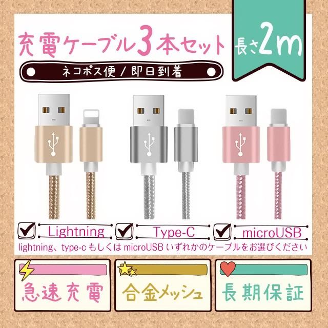3本セット Lightning / Type-C 高品質 2m 充電ケーブル 合金メッシュ 急速 充電器 iphonese2 iphone11Pro iphone11 iphone11Promax xs xr