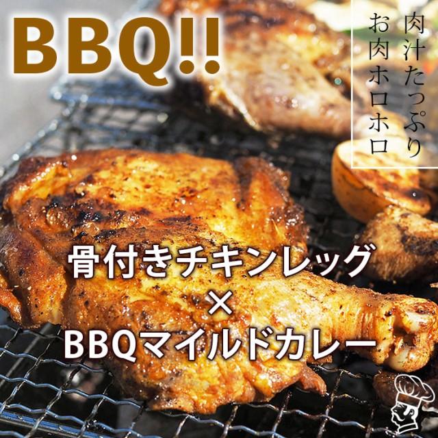バーベキュー BBQ 骨付き鶏もも カレー味 1本 生 チキンレッグ グリル 惣菜 肉 チルド アウトドア パーティー
