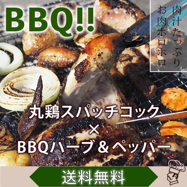 【 送料無料 】 バーベキュー BBQ 鶏の丸焼き 丸鶏 1羽 ボリューム ハーブペッパー グリル 生 惣菜 肉 チルド アウトドア パーティー