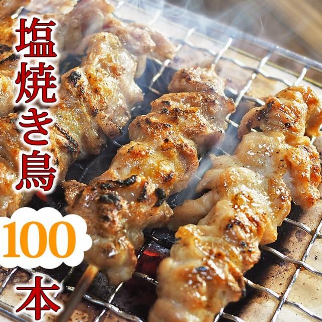 【 送料無料 】 焼き鳥 国産 バイキング 塩 100本セット BBQ バーベキュー 焼鳥 惣菜 おつまみ 家飲み パーティー 選べる 肉 生 チルド