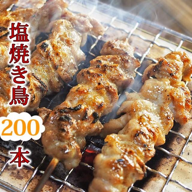 【 送料無料 】 焼き鳥 国産 バイキング 塩 200本セット BBQ バーベキュー 焼鳥 惣菜 おつまみ 家飲み パーティー 選べる 肉 生 チルド