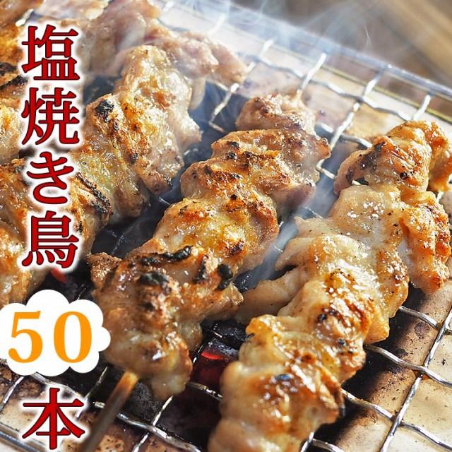 【 送料無料 】 焼き鳥 国産 バイキング 塩 50本セット BBQ バーベキュー 焼鳥 惣菜 おつまみ 家飲み パーティー 選べる 肉 生 チルド ギ