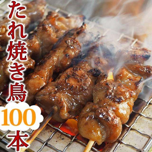 【 送料無料 】 焼き鳥 国産 バイキング たれ 100本セット BBQ バーベキュー 焼鳥 惣菜 おつまみ 家飲み パーティー 選べる 肉 生 チルド