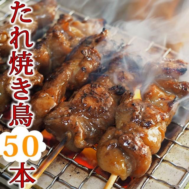 【 送料無料 】 焼き鳥 国産 バイキング たれ 50本セット BBQ バーベキュー 焼鳥 惣菜 おつまみ 家飲み パーティー 選べる 肉 生 チルド