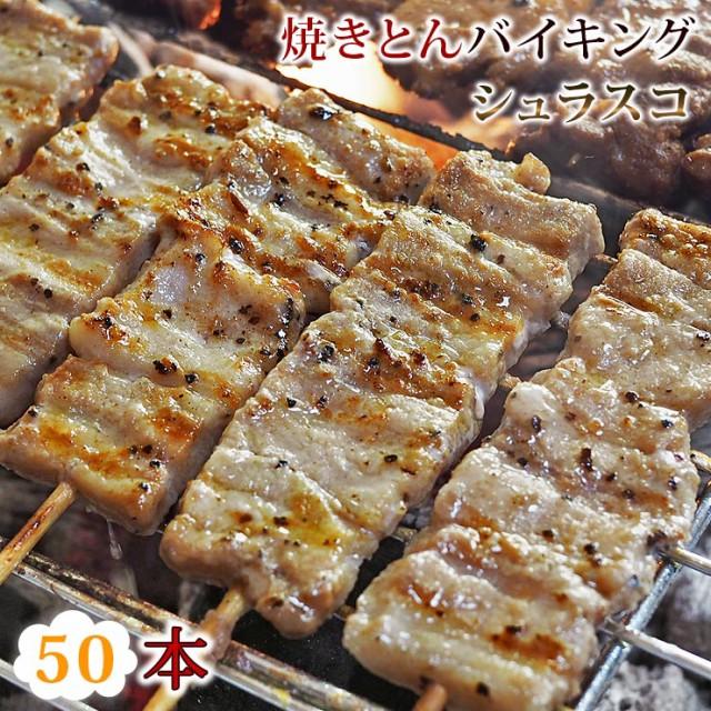 【 送料無料 】 焼きとん シュラスコ バイキング 50本 豚串焼き BBQ バーベキュー 焼鳥 焼き鳥 焼き肉 惣菜 グリル ギフト 肉 生 チルド