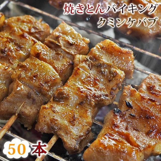 【 送料無料 】 焼きとん クミンケバブ バイキング 50本 豚串焼き BBQ バーベキュー 焼鳥 焼き鳥 焼き肉 惣菜 グリル ギフト 肉 生 チル