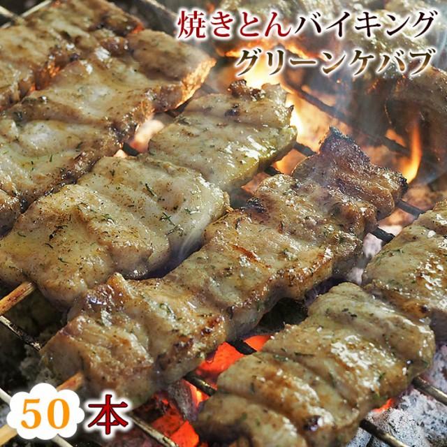 【 送料無料 】 焼きとん グリーンケバブ バイキング 50本 豚串焼き BBQ バーベキュー 焼鳥 焼き鳥 焼き肉 惣菜 グリル ギフト 肉 生 チ