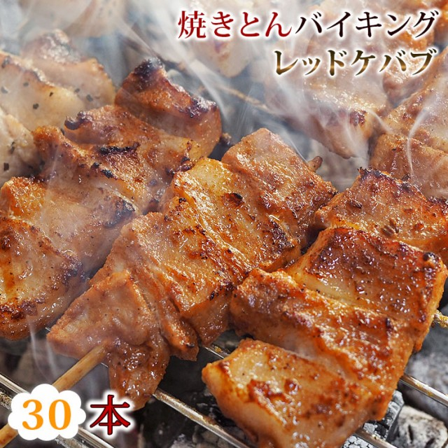 【 送料無料 】 焼きとん レッドケバブ バイキング 30本 豚串焼き BBQ バーベキュー 焼鳥 焼き鳥 焼き肉 惣菜 グリル ギフト 肉 生 チル