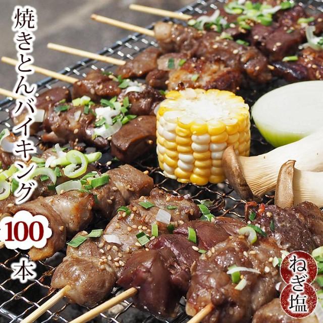 【 送料無料 】 焼きとん串 バイキング 焼肉 ねぎ塩 100本 豚串焼き BBQ バーベキュー 焼鳥 焼き鳥 焼き肉 惣菜 グリル ギフト 肉 生 チ