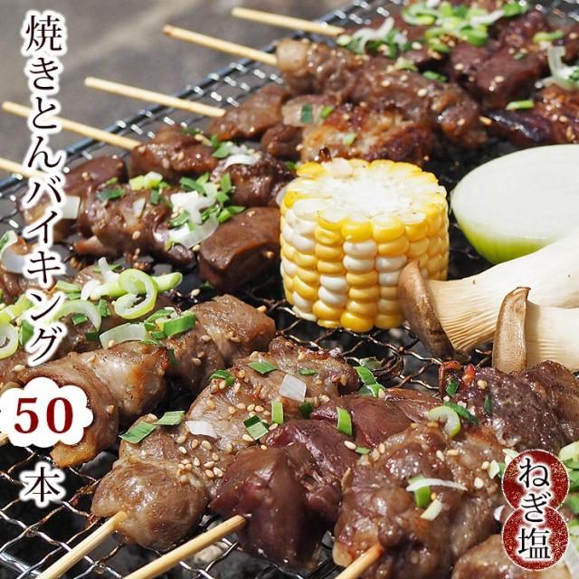 【 送料無料 】 焼きとん串 バイキング 焼肉 ねぎ塩 50本 豚串焼き BBQ バーベキュー 焼鳥 焼き鳥 焼き肉 惣菜 グリル ギフト 肉 生 チル