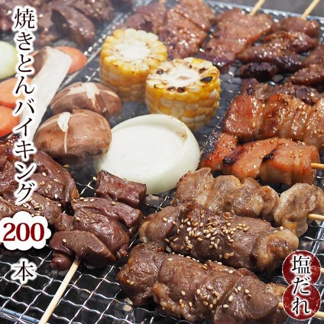 【 送料無料 】 豚串焼き 焼きとん串 バイキング 焼肉塩だれ 200本 BBQ バーベキュー 焼鳥 焼き鳥 焼き肉 惣菜 グリル ギフト 肉 生 チル