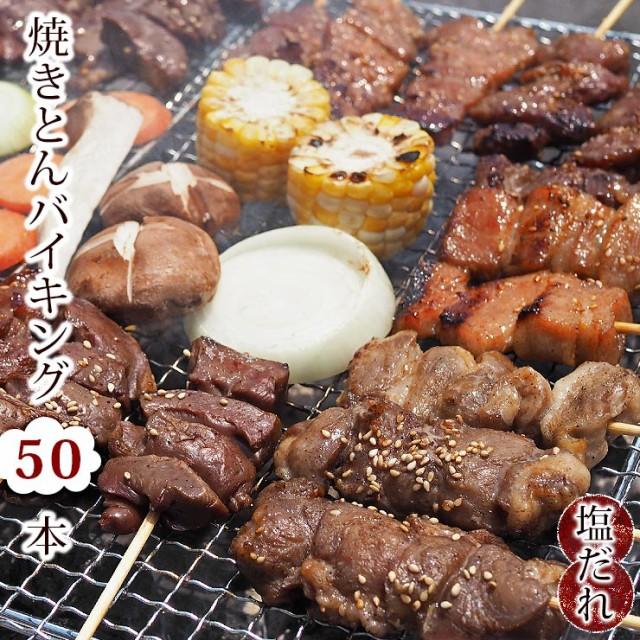 【 送料無料 】 豚串焼き 焼きとん串 バイキング 焼肉 塩だれ 50本 BBQ バーベキュー 焼鳥 焼き鳥 焼き肉 惣菜 グリル ギフト 肉 生 チル