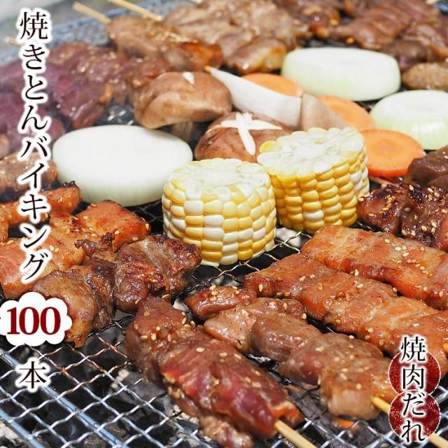 【 送料無料 】豚串焼き 焼きとん串 バイキング 焙煎焼肉だれ 100本 BBQ バーベキュー 焼鳥 焼き鳥 焼き肉 惣菜 グリル ギフト 肉 生 チ