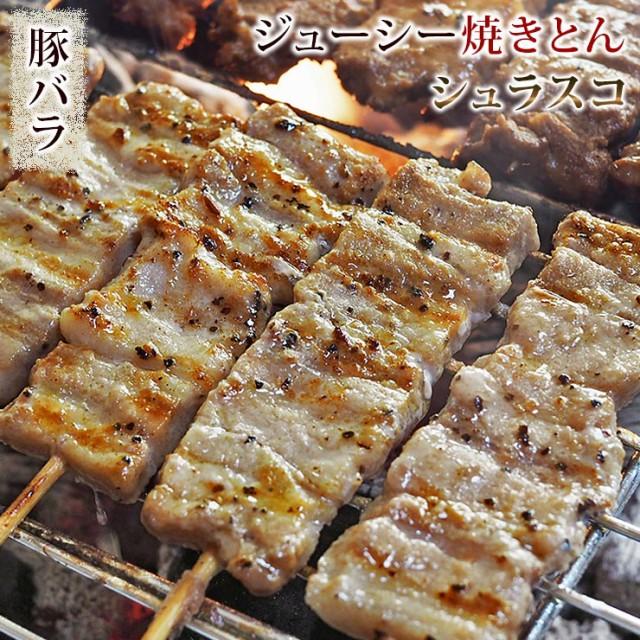 焼きとん 豚バラ串 シュラスコ 5本 BBQ バーベキュー 焼肉 焼鳥 焼き鳥 惣菜 おつまみ 家飲み グリル ギフト 肉 生 チルド