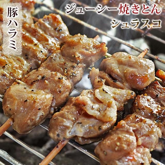 焼きとん 豚ハラミ串 シュラスコ 5本 BBQ バーベキュー 焼肉 焼鳥 焼き鳥 惣菜 おつまみ 家飲み グリル ギフト 肉 生 チルド