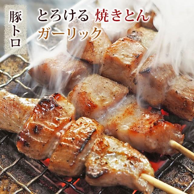 焼きとん 豚トロ串 塩ガーリック 5本 BBQ バーベキュー 焼肉 焼鳥 焼き鳥 惣菜 おつまみ 家飲み グリル ギフト 肉 生 チルド