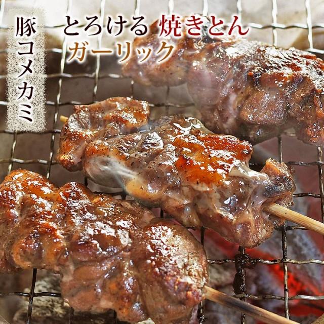 焼きとん 豚コメカミ串 塩ガーリック 5本 BBQ バーベキュー 焼肉 焼鳥 焼き鳥 惣菜 おつまみ 家飲み グリル ギフト 肉 生 チルド