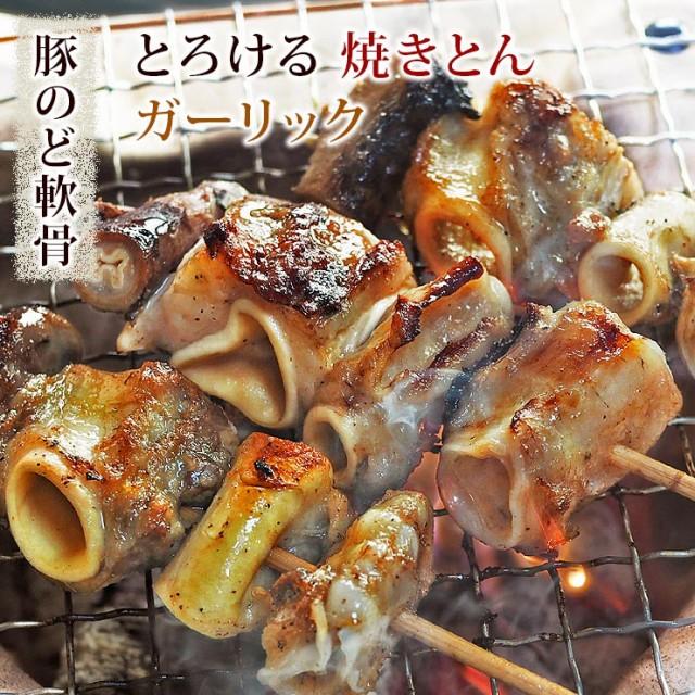 焼きとん 豚のど軟骨串 塩ガーリック 5本 BBQ バーベキュー 焼肉 焼鳥 焼き鳥 惣菜 おつまみ 家飲み グリル ギフト 肉 生 チルド