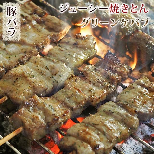 焼きとん 豚バラ串 グリーンケバブ 5本 BBQ バーベキュー 焼肉 焼鳥 焼き鳥 惣菜 おつまみ 家飲み グリル ギフト 肉 生 チルド