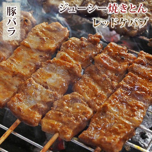 焼きとん 豚バラ串 レッドケバブ 5本 BBQ バーベキュー 焼肉 焼鳥 焼き鳥 惣菜 おつまみ 家飲み グリル ギフト 肉 生 チルド