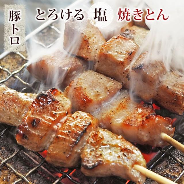焼きとん 豚トロ串 塩 5本 BBQ バーベキュー 焼肉 焼鳥 焼き鳥 惣菜 おつまみ 家飲み グリル ギフト 肉 生 チルド 冷凍