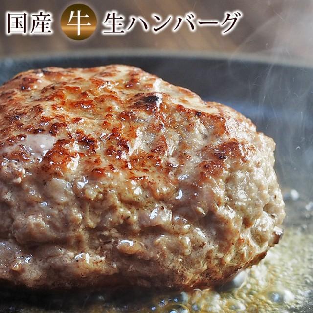 国産牛100% ふんわり 生ハンバーグ ハンバーグソース付き 牛肉 敬老の日 残暑見舞い ギフト お取り寄せ 内祝 御祝 誕生日 冷凍 グルメ 肉