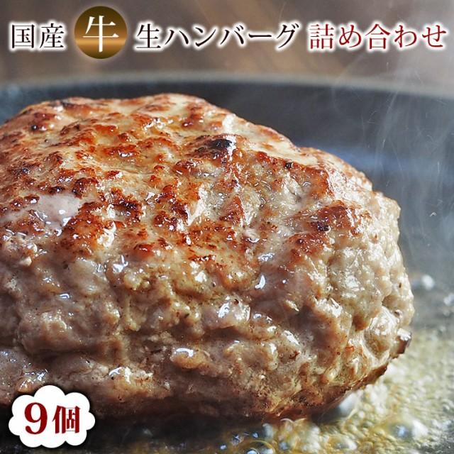【 送料無料 】生ハンバーグ 詰め合わせ バイキング 9個セット ハンバーグソース付き ふんわり 手作り 冷凍 牛 豚 敬老の日 残暑見舞い