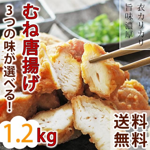 【 送料無料 】 唐揚げ むね 国産 バイキング 1.2kg 選べる味 惣菜 おつまみ おかず ボリューム 肉 生 チルド 冷凍 パーティー