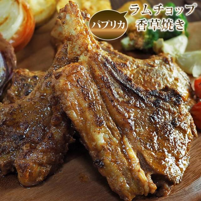 ラムチョップ 香草焼き トルコ レッドケバブ パプリカ 1本 プレミアム オーストラリア 肉 オードブル 惣菜 お祝い パーティー ギフト 贈