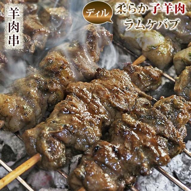羊肉串 ラム トルコ グリーンケバブ 5本 BBQ バーベキュー 焼肉 焼鳥 焼き鳥 惣菜 おつまみ 家飲み グリル ギフト 贈り物 肉 生 チルド