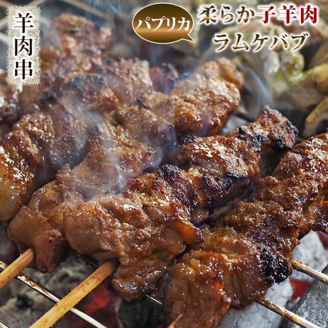 羊肉串 ラム トルコ レッドケバブ 5本 BBQ バーベキュー 焼肉 焼鳥 焼き鳥 惣菜 おつまみ 家飲み グリル ギフト 贈り物 肉 生 チルド