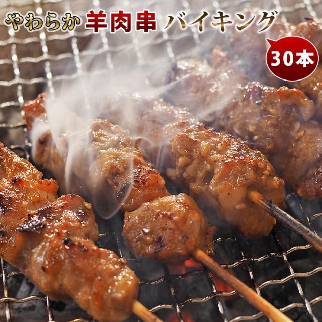【 送料無料 】 羊肉串 バイキング 30本セット ケバブ シュラスコ ラム BBQ バーベキュー 串焼き 焼鳥 焼き鳥 惣菜 おつまみ 家飲み パー