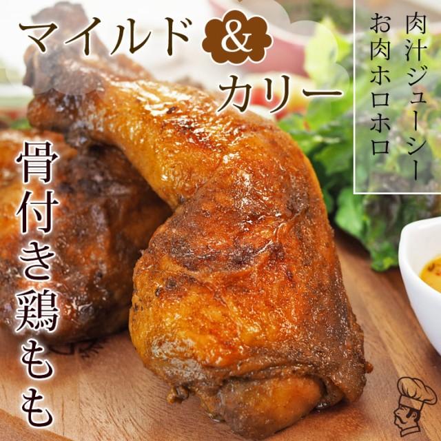 ローストチキン 骨付き鶏もも カレー 1本 チキンレッグ 惣菜 肉 生 チルド グリル オードブル ギフト パーティー