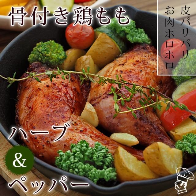 ローストチキン 骨付き鶏もも ハーブペッパー 1本 チキンレッグ 惣菜 肉 生 チルド グリル オードブル ギフト パーティー