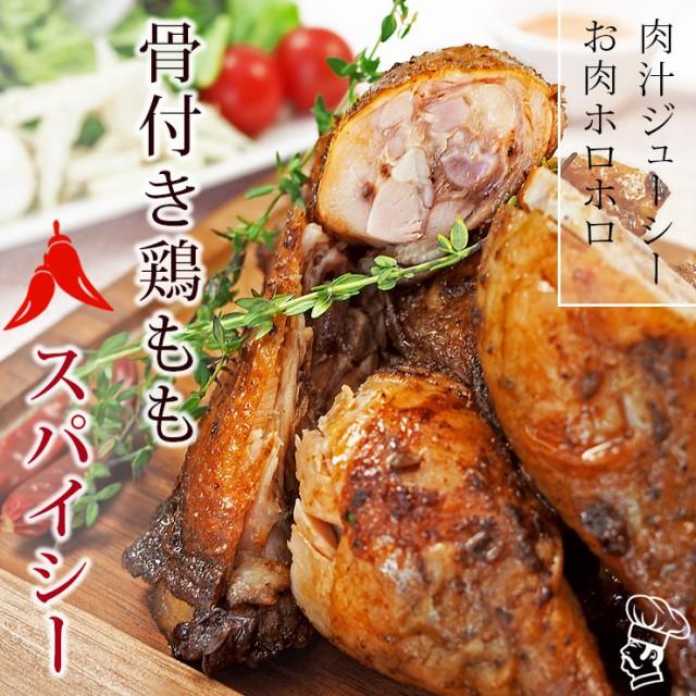 ローストチキン 骨付き鶏もも スパイシー 1本 チキンレッグ 惣菜 肉 生 チルド 冷凍 グリル オードブル ギフト パーティー