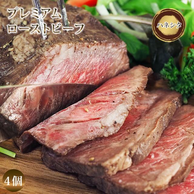 【 送料無料 】 直火焼き ローストビーフ ハネシタ 4個 霜降り ロース肉 ハム 肉 お肉 ギフト オードブル 惣菜 お祝い パーティー 贈り物