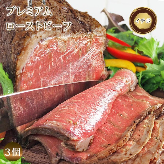 【 送料無料 】 お歳暮 ローストビーフ イチボ 3個 霜降り ロース肉 ハム 肉 お肉 ギフト 食べ物 プレミアム オードブル 惣菜 お祝い パ