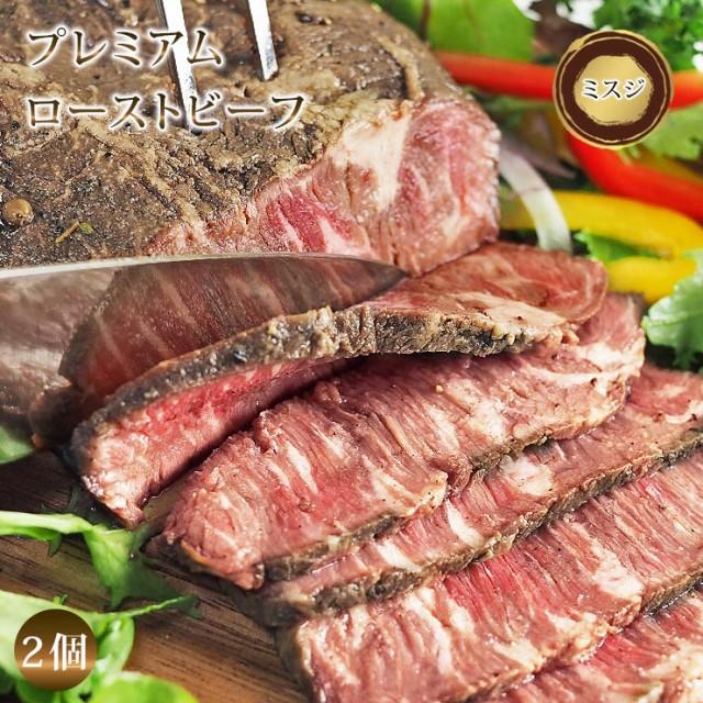 【 送料無料 】 直火焼き ローストビーフ ミスジ 2個 霜降り 肩肉 ハム 肉 お肉 ギフト 食べ物 プレミアム オードブル 惣菜 お祝い パー