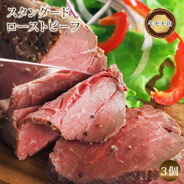 【 送料無料 】ローストビーフ モモ 3個 ハム 肉 お肉 ギフト 食べ物 スタンダード オードブル 惣菜 お祝い パーティー ブロック 贈り物