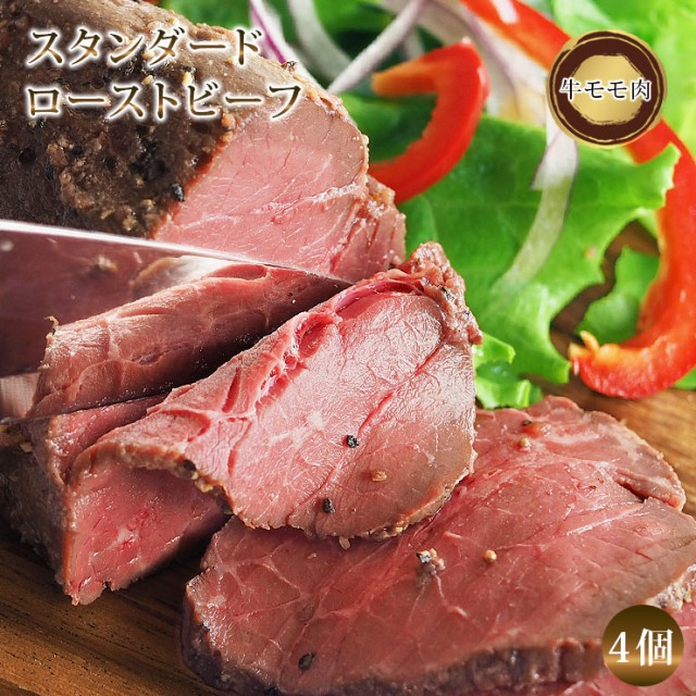 【 送料無料 】ローストビーフ モモ 4個 ハム 肉 お肉 ギフト 食べ物 スタンダード オードブル 惣菜 お祝い パーティー ブロック 贈り物