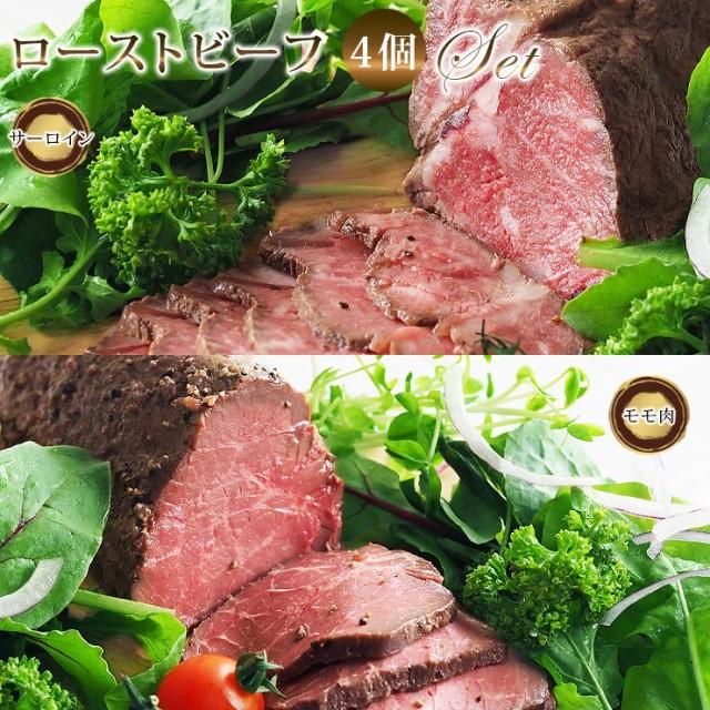 【 送料無料 】ローストビーフ 詰合せ サーロイン モモ 霜降り 4個 ハム 肉 ギフト オードブル 惣菜 お祝い パーティー 贈り物 冷凍