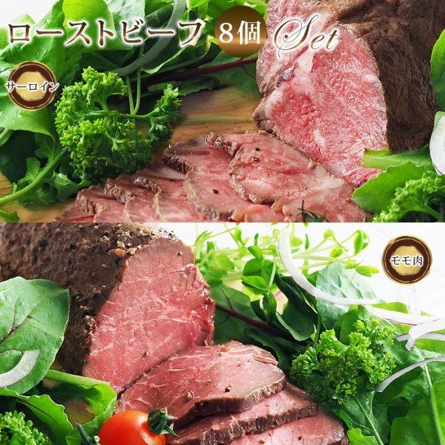 【 送料無料 】ローストビーフ 詰合せ サーロイン モモ 霜降り 8個 ハム 肉 ギフト オードブル 惣菜 お祝い パーティー 贈り物 冷凍