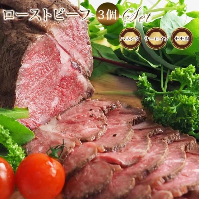 【 送料無料 】ローストビーフ 詰合せ サーロイン ハネシタ モモ 霜降り 3個 ハム 肉 ギフト オードブル お祝い 贈り物 冷凍