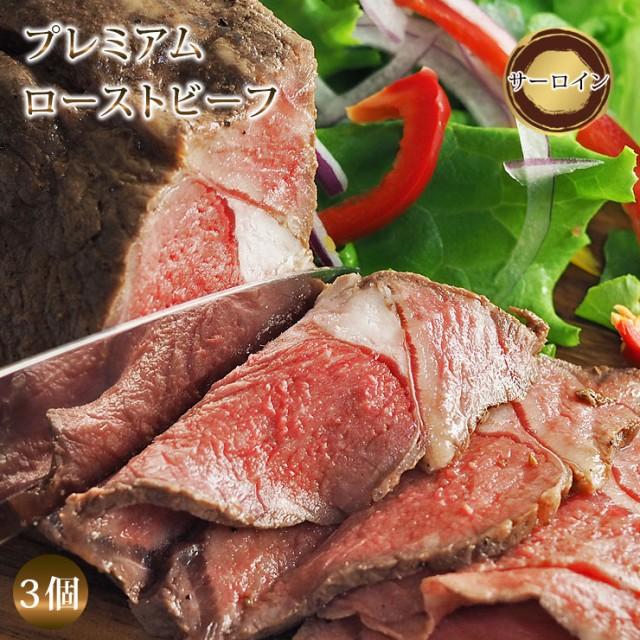 【 送料無料 】ローストビーフ サーロイン 3個 ハム 肉 お肉 ギフト 食べ物 プレミアム オードブル 惣菜 お祝い パーティー ブロック 贈
