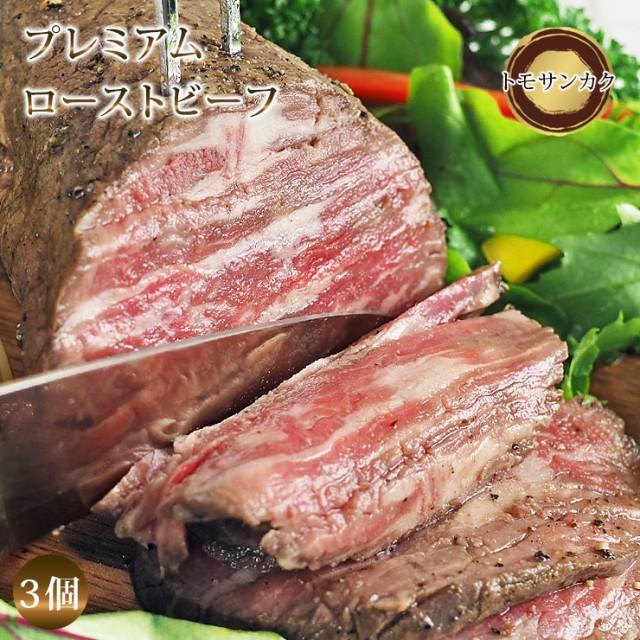 【 送料無料 】 お歳暮 ローストビーフ トモサンカク 3個 霜降り モモ肉 ハム 肉 お肉 ギフト 食べ物 プレミアム オードブル 惣菜 お祝い