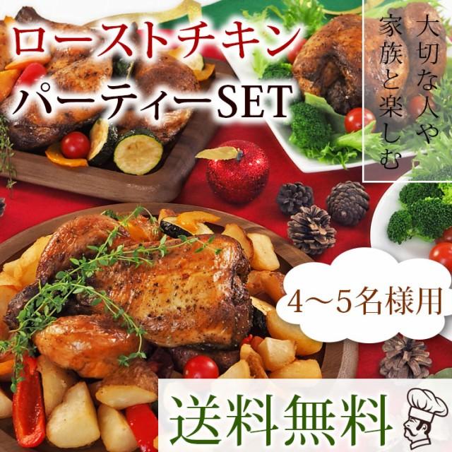 【 送料無料 】 ローストチキン 丸鶏 骨付きもも 手羽元 4-5名様用セット 選べる 惣菜 ボリューム グリル お得 生 チルド パーティー