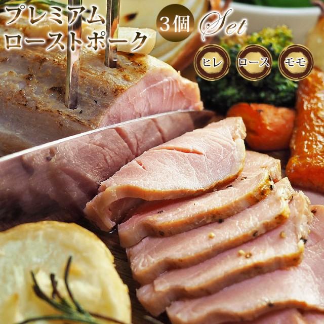 【 送料無料 】 お歳暮 クリスマス 直火焼き ローストポーク 詰め合わせ 3個 ハム プレミアム カナディアンポーク ロース ヒレ モモ 肉