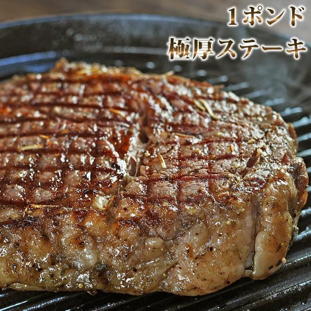 1ポンドステーキ 肉 ステーキ ステーキ肉 リブアイロール 赤身肉 牛肉 赤身 バーベキュー 熟成肉 BBQ チルド 冷凍 贈り物 ギフト お祝い