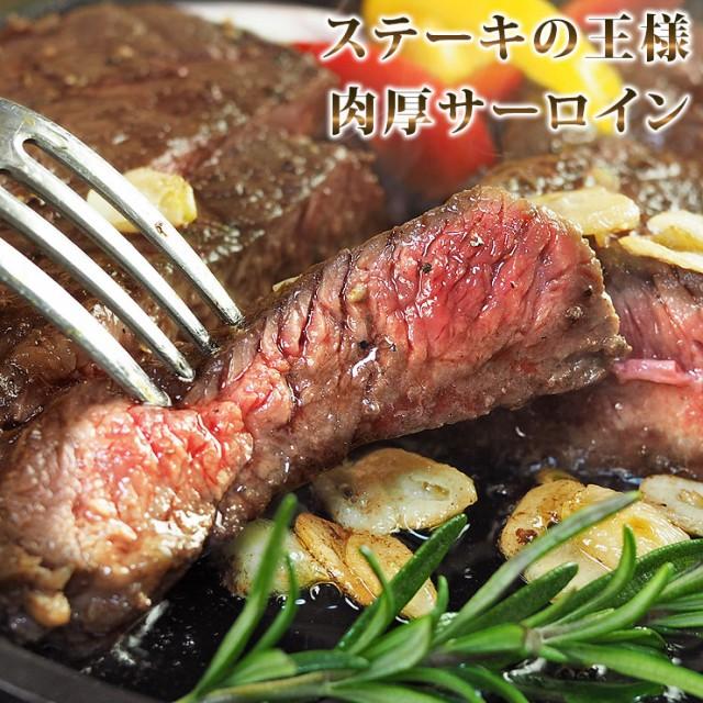 ステーキ 肉 ステーキ肉 サーロイン 厚切り サーロインステーキ 300g 赤身肉 牛肉 赤身 バーベキュー 熟成肉 BBQ チルド 冷凍 贈り物 ギ